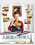 大統領の料理人 [Blu-ray]
