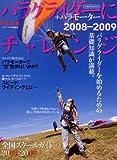 パラグライダーにチャレンジ2008-2009 (イカロス・ムック)