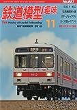 鉄道模型趣味 2013年 11月号 [雑誌]