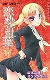 恋染紅葉 3 (ジャンプコミックス)