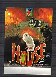映画チラシ 「ハウス」監督 大林宣彦 出演 池上季実子、大場久美子、松原愛、神保美喜
