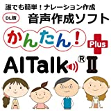 かんたん!  AITalk II Plus [ダウンロード]