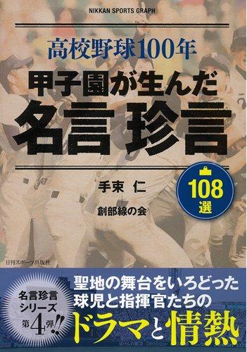 高校野球100年 甲子園が生んだ名言珍言108選 (NIKKAN SPORTS GRAPH)