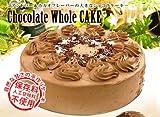 クリスマスケーキ 誕生日ケーキ バースデーケーキ ホールケーキ チョコレートホールケーキ(7号・21cm)