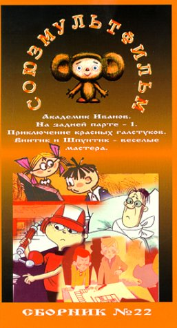 AUTHORIZED INTERNATIONAL EDITION OF THE SOYUZMULTFILM LIBRARY (in Russian) Vol 22:  Adventures of Red Ties, At the last desk # 1, Academic Ivanov, Vintik and Shpuntik--- Funny Masters [VHS]