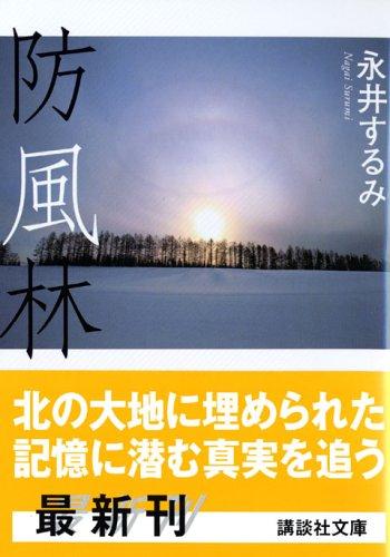 防風林 (講談社文庫)