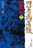 忍者武芸帳影丸伝 12 復刻版 (レアミクスコミックス)