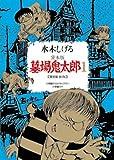 墓場鬼太郎 1 貸本版 限定版BOX