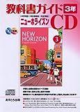 ニューホライズン教科書ガイドCD 3年 東京書籍版[CD]―中学英語 完全準拠