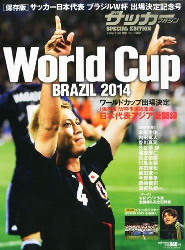 週刊サッカーマガジン増刊 サッカー日本代表W杯出場記念号 2013年 6/20号 [雑誌]