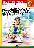 絵を右脳で描く—「描く能力」が劇的に向上 (朝日カルチャーセンター講座シリーズ)