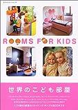 世界のこども部屋 ROOMS FOR KIDS