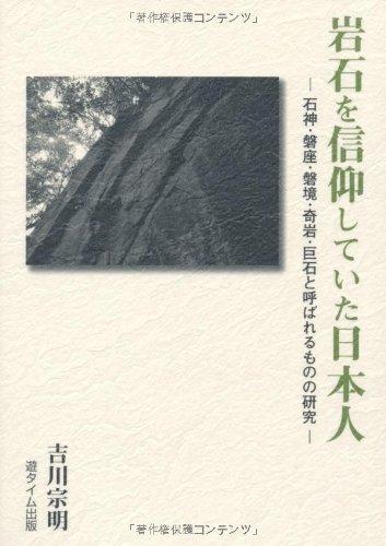 岩石を信仰していた日本人