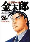 サラリーマン金太郎 第26巻