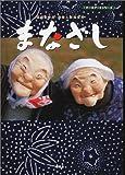 まなざし―高橋まゆみ・創作人形の世界 (ドールアートシリーズ)
