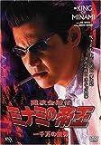 難波金融伝 ミナミの帝王(48)一千万の銃弾 [DVD]