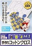 サンワサプライ インクジェット用クロス(コットン) JP-NU1
