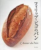 フィリップ・ビゴのパン—L'Amour du Pain