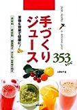 手づくりジュース 353レシピ