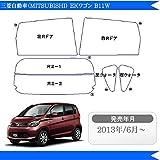 三菱自動車(MITSUBISHI)新型 EKワゴン 5ドア B11W G M E eKカスタム 対応 日産 デイズ DAYZ B21W 専用 フィルム種類:ダークスモーク/ハード