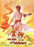 echange, troc God of Cookery (Shi shen) [Import USA Zone 1]