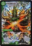 デュエルマスターズ 界王類絶対目 ワルド・ブラッキオ(スーパーレア) / 龍解ガイギンガ(DMR13)/ ドラゴン・サーガ/シングルカード