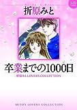 卒業までの1000日 折原みとLOVERS COLLECTION (MB COMICS)