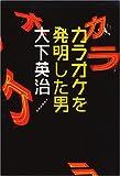 カラオケを発明した男   (河出書房新社)