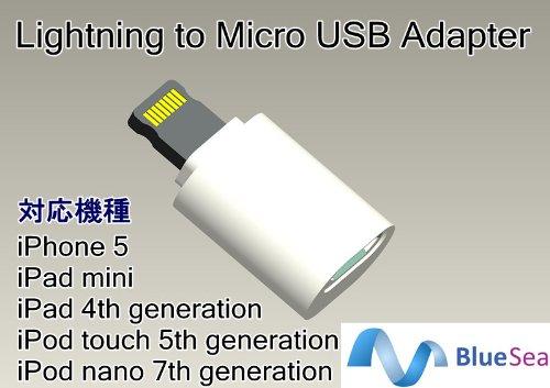 【BlueSea】iPhone5/第4世代iPad/iPad mini/新型iPod対応 Lightning to Micro USB Adapter【ライトニングコネクタをMicroUSBの形に変換するアダプタ】