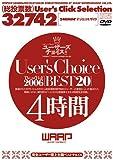 ユーザーズチョイス!! [The 1st*Half 2006] [DVD]