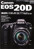 Canon EOS 20D徹底使いこなし本—最強の中・上級者向けデジタル一眼レフ実践ノウハウ凝縮・虎の巻! (Impress mook—DCM mook)