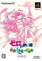 ゼロの使い魔 夢魔が紡ぐ夜風の幻想曲(限定版:PS2「ゼロの使い魔 ファンタジーフォース」&「豪華オリジナルブックレット」同梱)