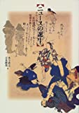 ニュースの誕生―かわら版と新聞錦絵の情報世界 (東京大学コレクション)