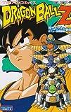 ドラゴンボールZ超サイヤ人・ギニュー特戦隊編 巻4―TV版アニメコミックス (ジャンプコミックス)