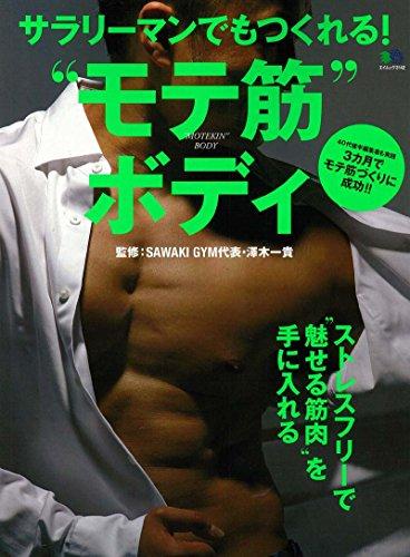 """サラリーマンでもつくれる!""""モテ筋""""ボディ (エイムック 3142)"""