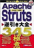 Apache Struts逆引き大全345の極意
