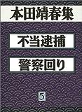 本田靖春集〈5〉不当逮捕・警察回り
