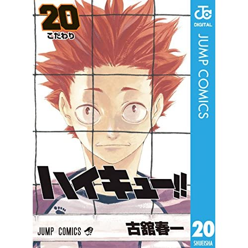 ハイキュー!! 20 (ジャンプコミックスDIGITAL)