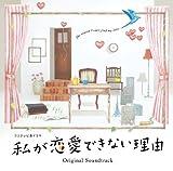 フジテレビ系ドラマ「私が恋愛できない理由」オリジナルサウンドトラックの画像