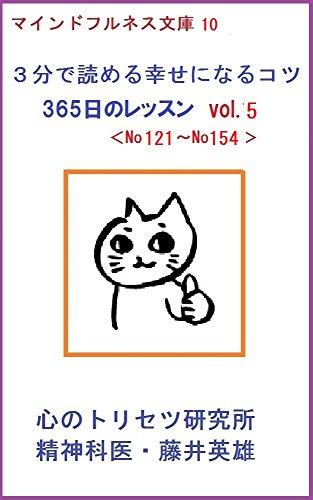 3分で読める幸せになるコツ・365日のレッスン vol.5: <No121~No154> マインドフルネス文庫