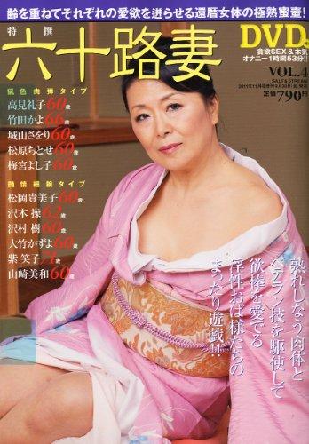特撰六十路妻 2011年 11月号 [雑誌]