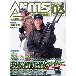 アームズマガジン2010年3月号
