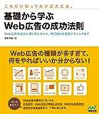 【特典PDF付き】基礎から学ぶWeb広告の成功法則 ~Web広告を成功に導く考え方から、明日使える運用テクニックまで~