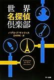 世界名探偵倶楽部 (ハヤカワ・ミステリ文庫)