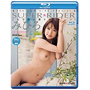 SUPER RIDER みひろ こんな女に乗られてみたい! Hi-Vision特別編 [Blu-ray]