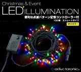 【ミックス】イルミネーションLEDライト クリスマスライト 100球 点灯パターン記憶メモリー付 防雨仕様 連結可 PSE取得品 8パターン点灯・コントローラ付