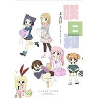 咲日和(1) (ビッグガンガンコミックス)