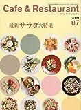 カフェ&レストラン 2009年 07月号 [雑誌]