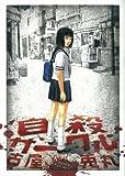 自殺サークル (Fx COMICS)(漫画)