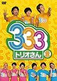 333(トリオさん)② [DVD]